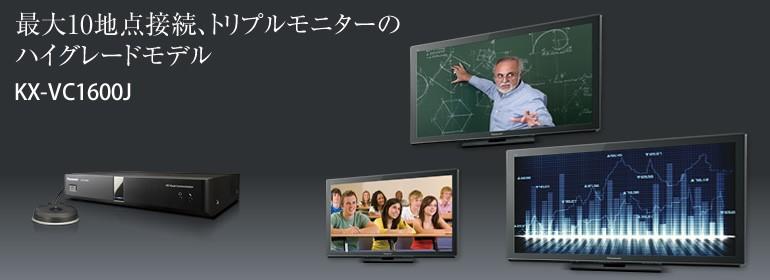 Thiết bị hội nghị trực tuyến Panasonic KX-VC1600 vctel